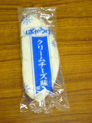 ばかうけ〜クリームチーズ〜